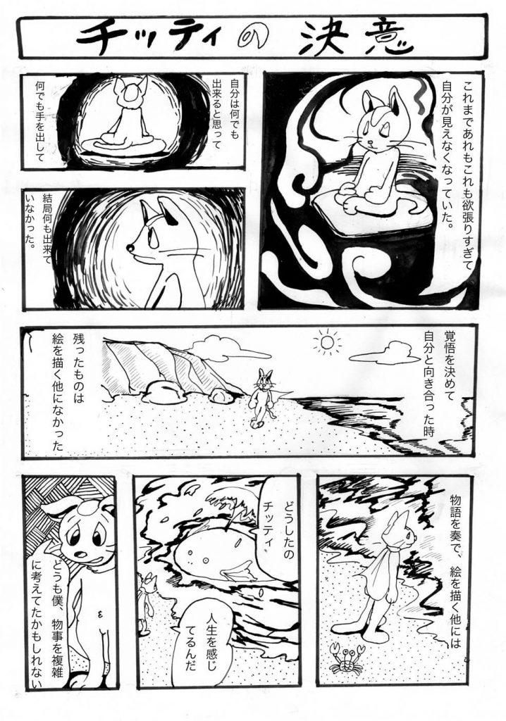 猫,決意,漫画