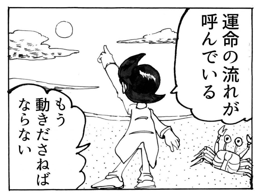 バイト,最後の日,漫画