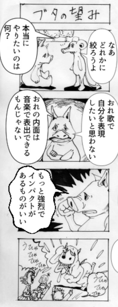 かすかわひろやすの四コママ漫画劇場,17