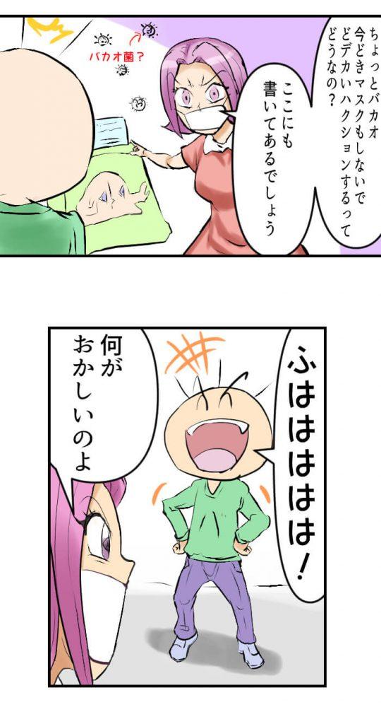 マスク,漫画