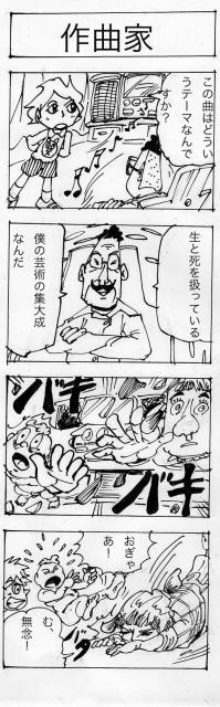 作曲家,四コマ漫画