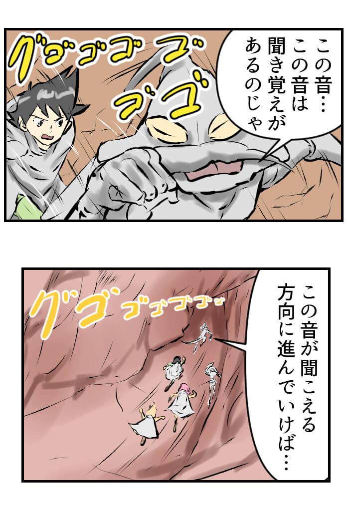 漫画,変身ドクロイド月世界大戦争編,31話