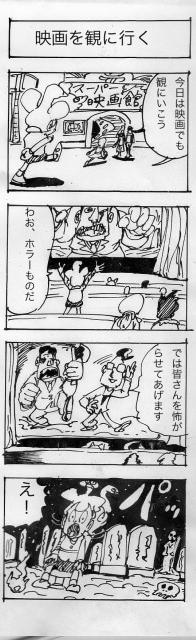 映画,四コマ漫画