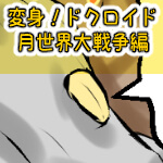 変身ドクロイド月世界大戦争編,漫画,32話