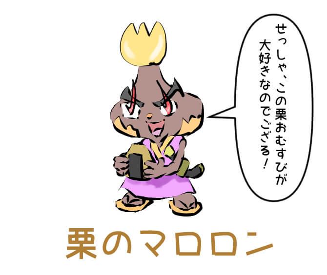 栗,侍,イラスト