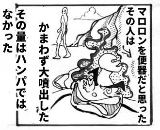 覚悟,漫画