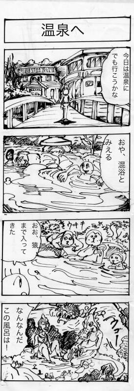 4コマ漫画,温泉