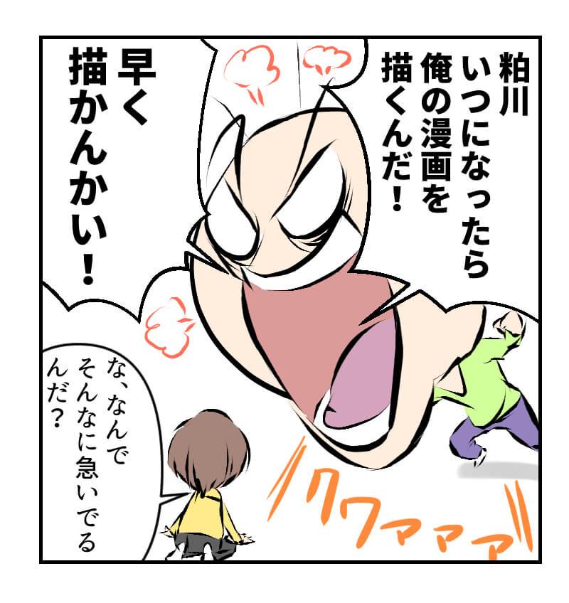 バカオ,漫画,241話