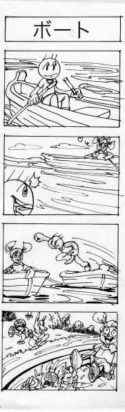 ボート,四コマ漫画