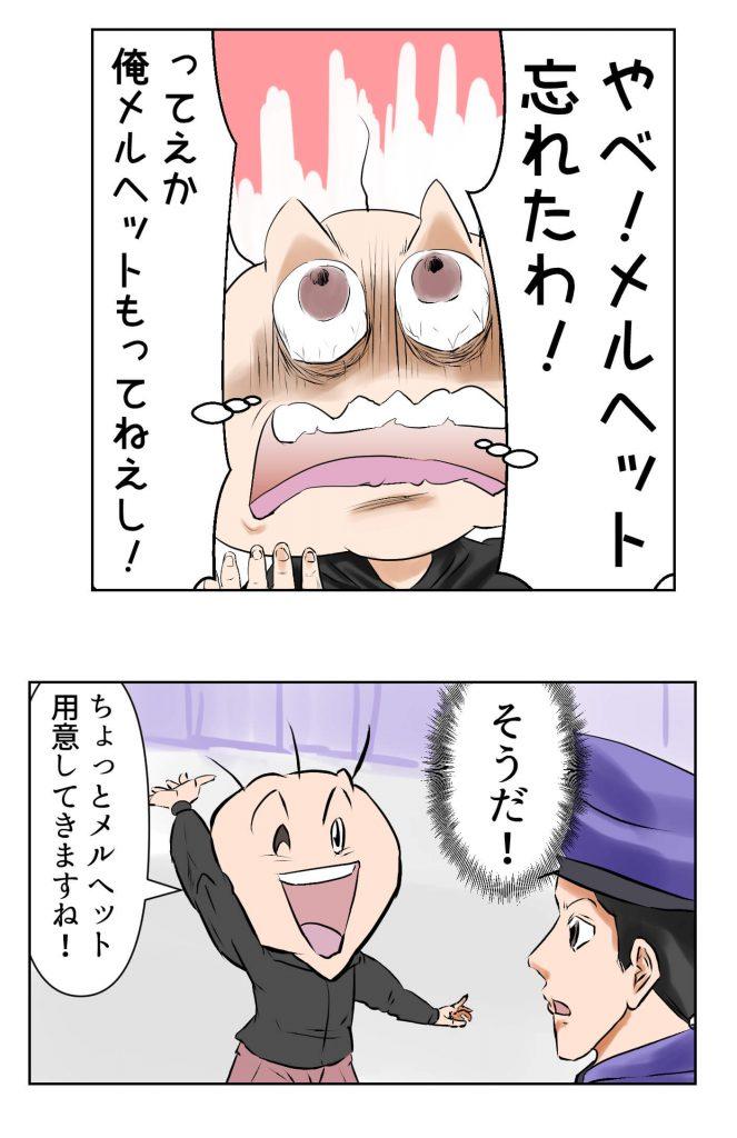原付,漫画