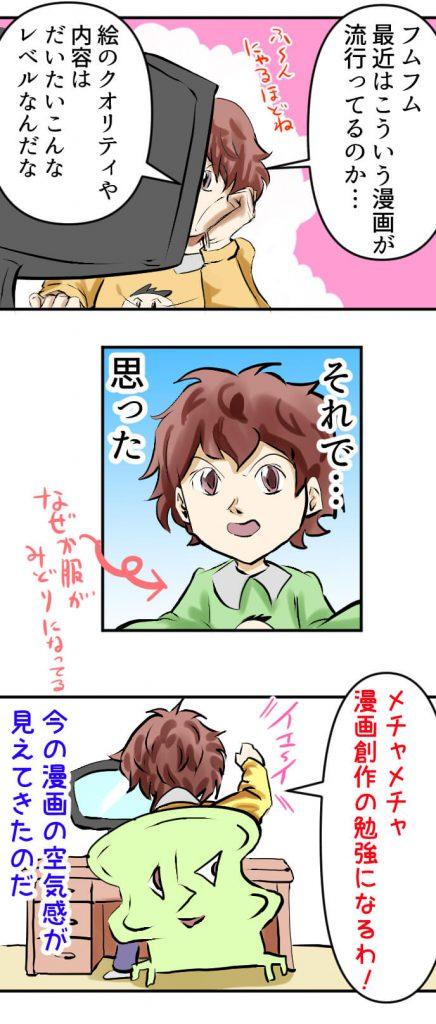 プロが描いた漫画,エッセイ漫画