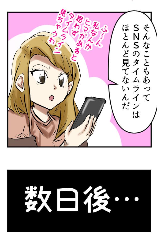 SNS,タイムライン,漫画