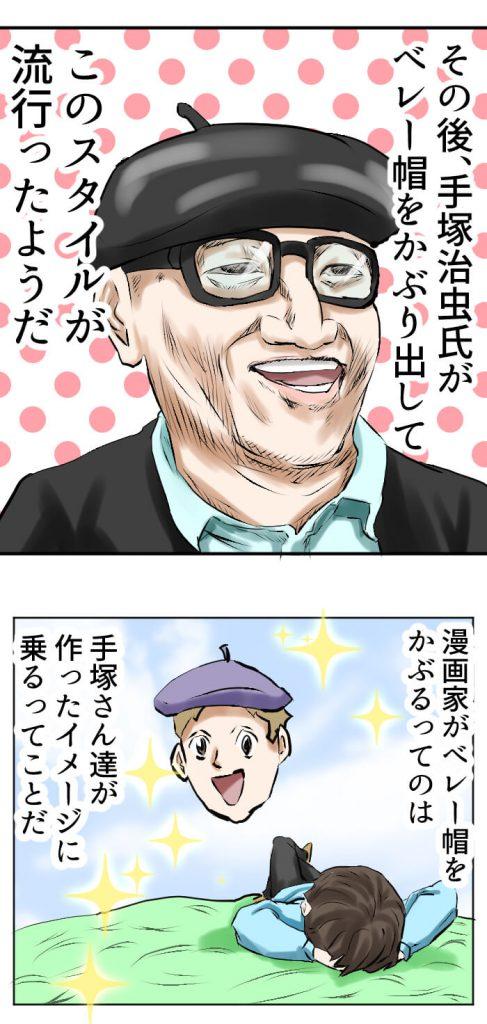 ベレー帽,漫画家