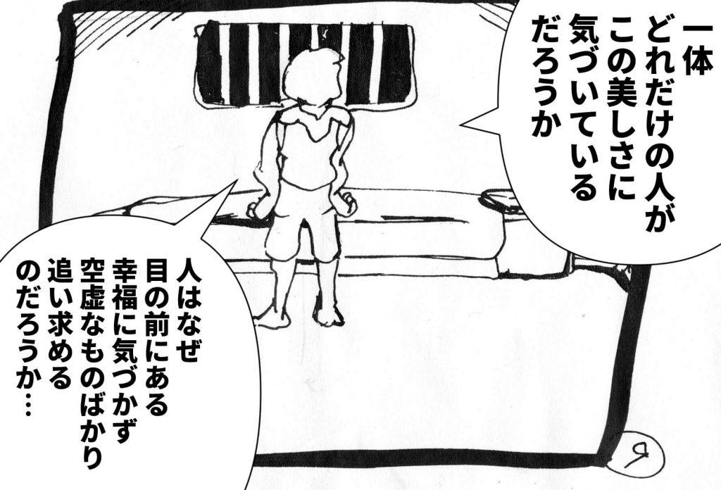 死刑宣告,漫画