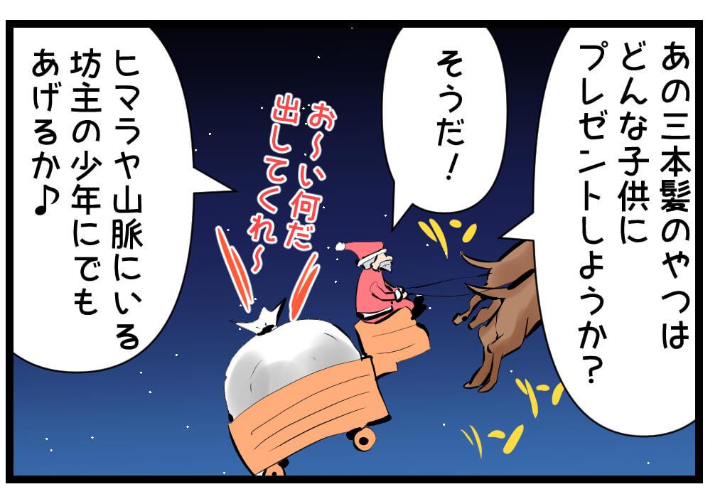 サンタクロース,5コマ,漫画