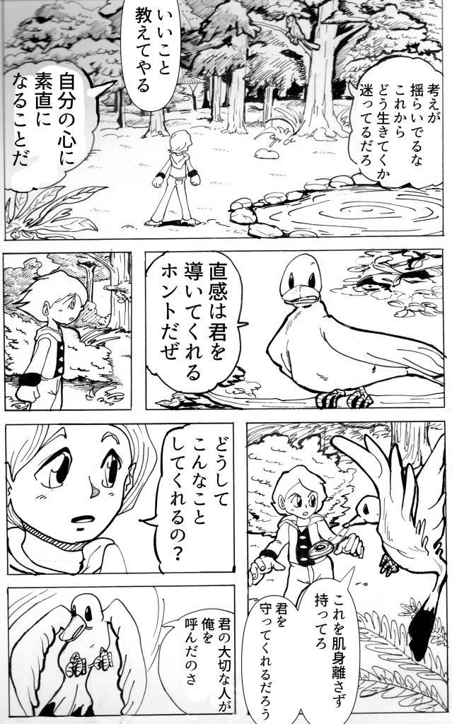 漫画,芸術家