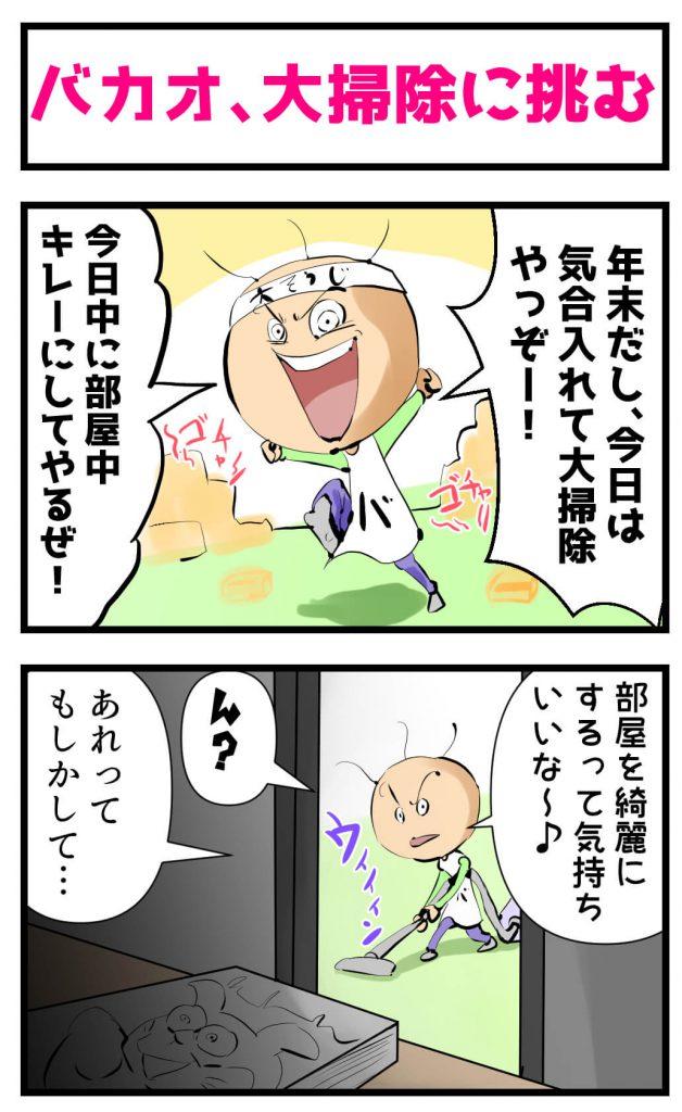 大掃除,4コマ漫画