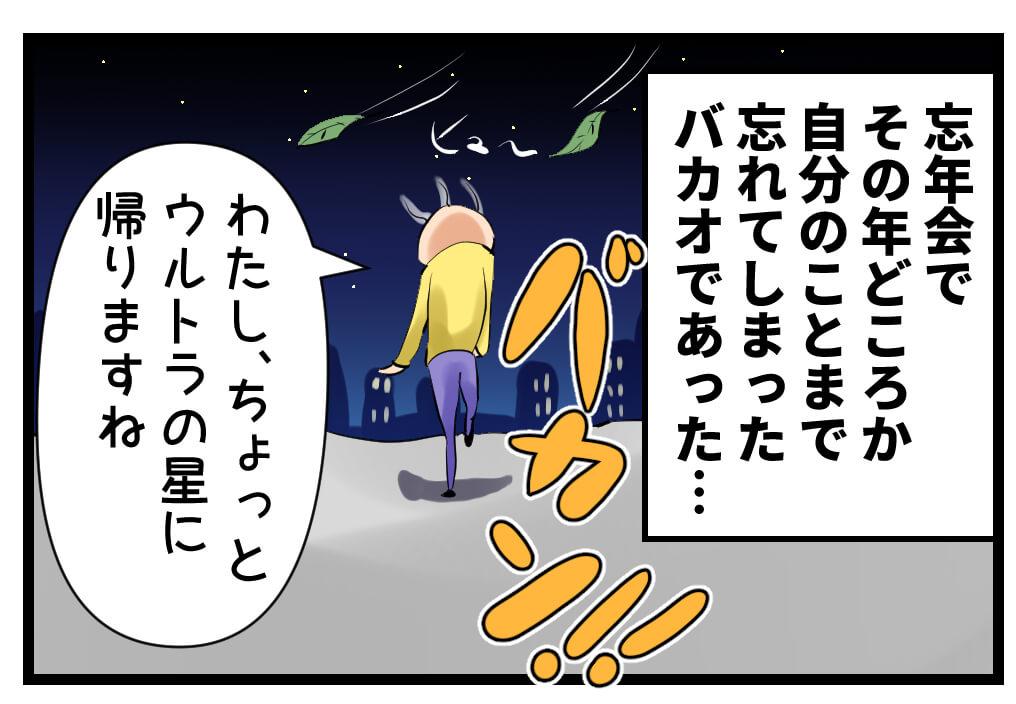 忘年会,漫画,バカオ
