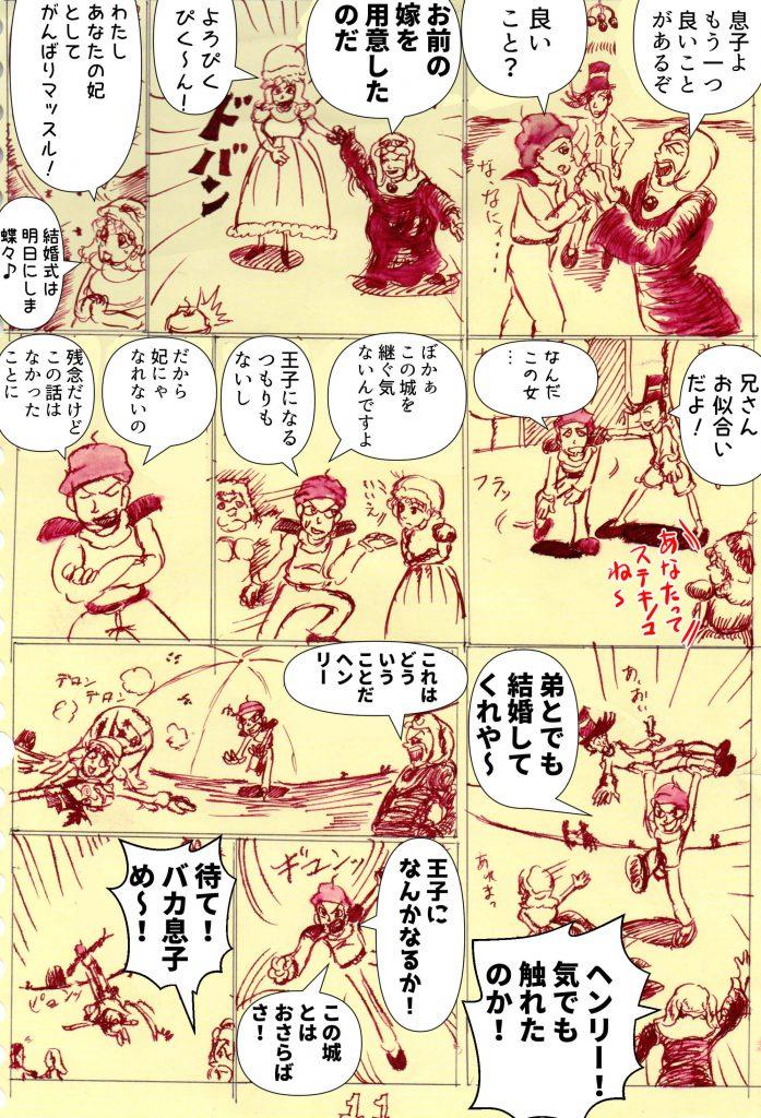 プルシャンブルーの夜,漫画