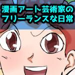 ユーチューブ漫画動画,1コマ漫画