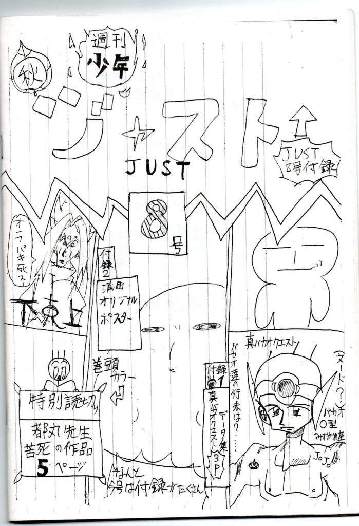 週刊少年ジャスト8号,真バカオクエスト