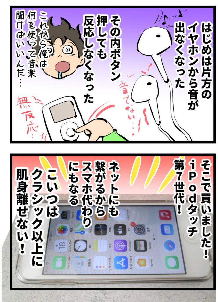 iPodクラシック,漫画