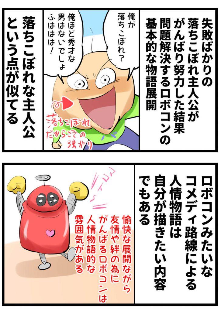 漫画,ロボコン
