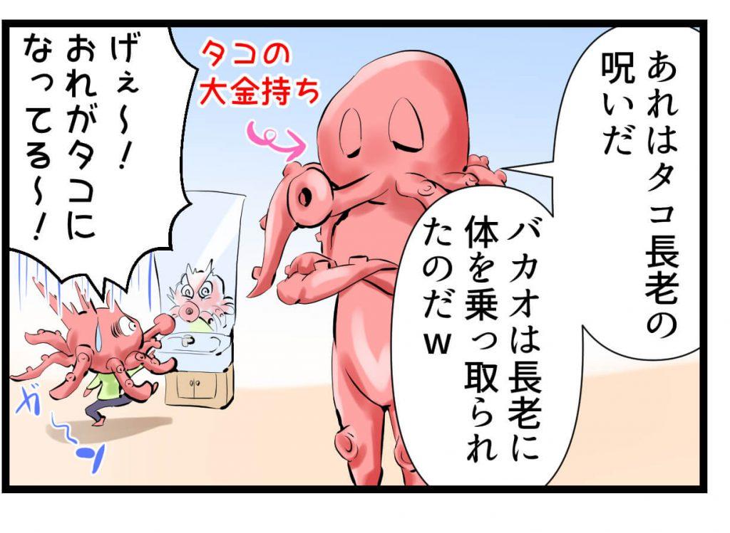 酢だこ,漫画