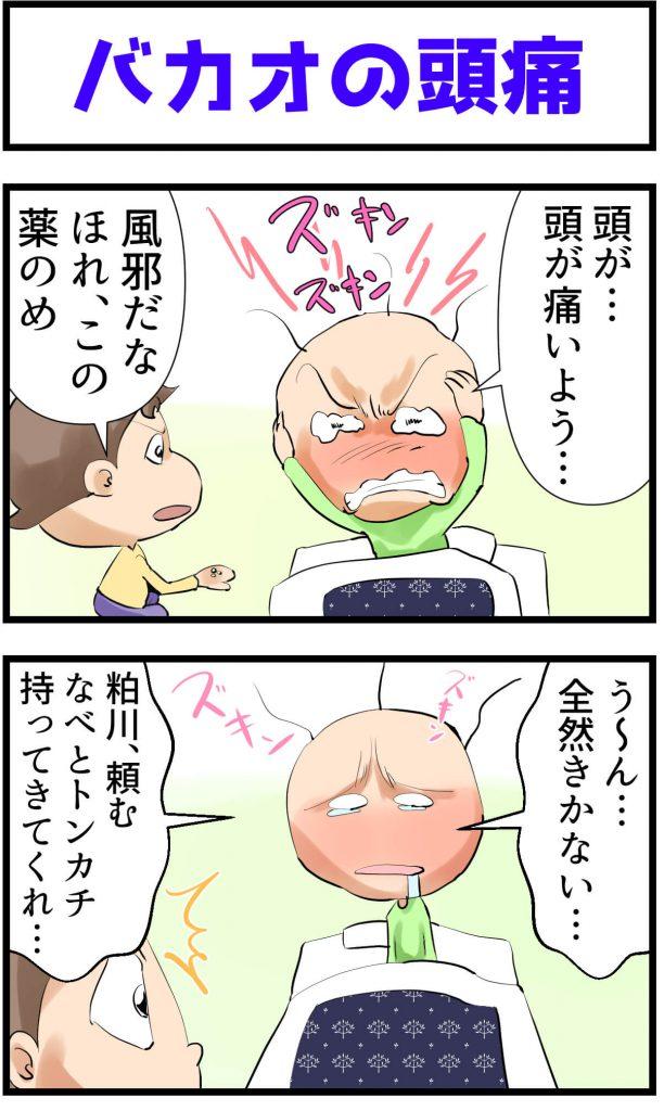 頭痛,漫画