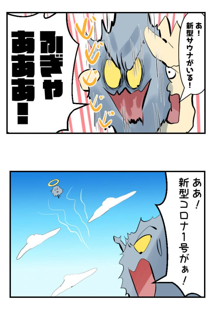 新型コロナウイルス,漫画,天敵