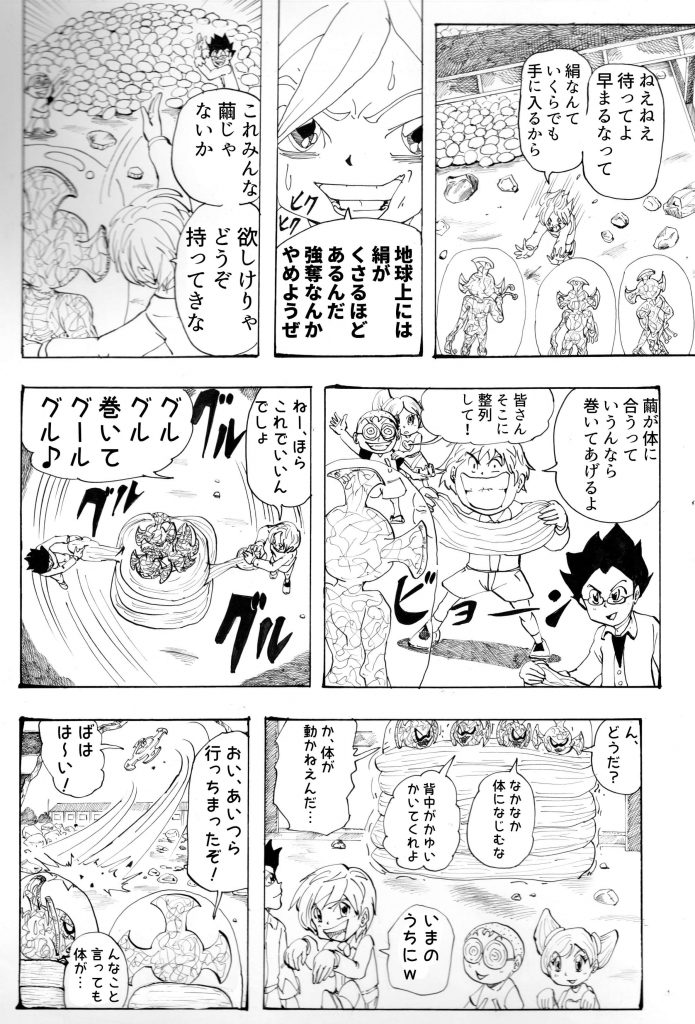 富岡製糸場,漫画