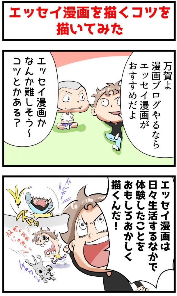 エッセイ漫画,コツ