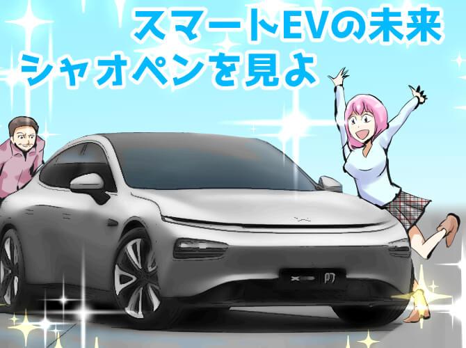 電気自動車,漫画