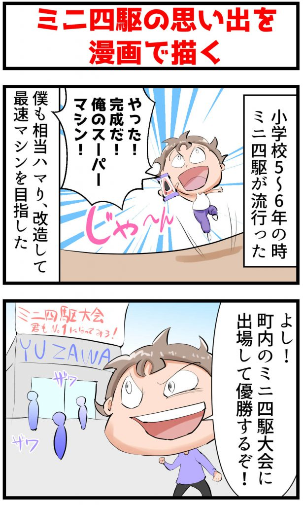 ミニ四駆,漫画