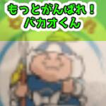 七福神あられ,漫画