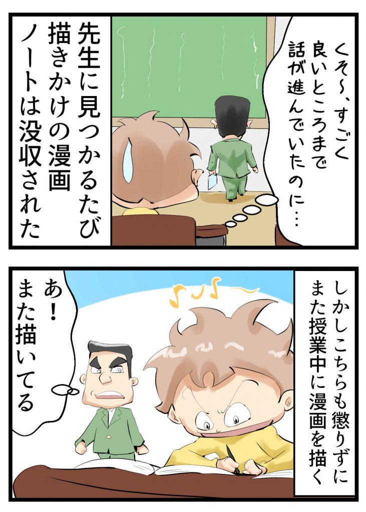 小学生,授業中,漫画