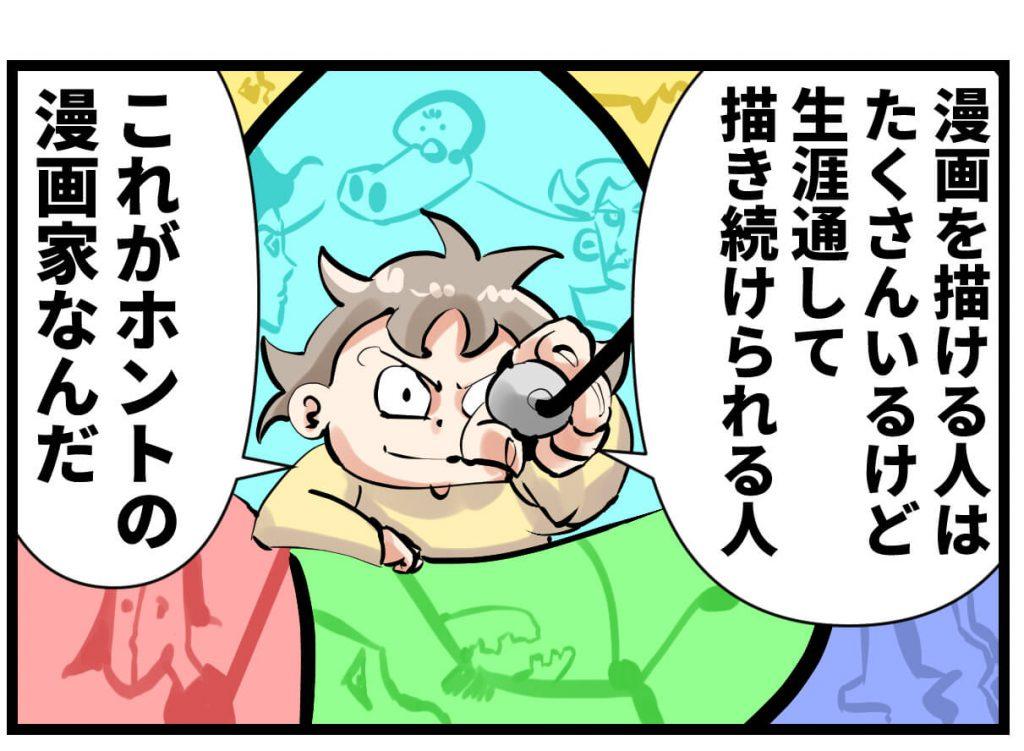 漫画家,とは