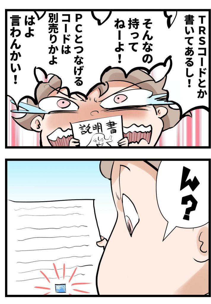 モニターアンプ,漫画