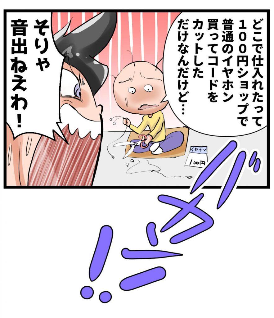 イヤホン,漫画