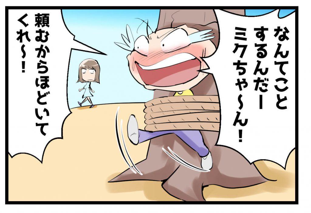 初恋 4コマ漫画