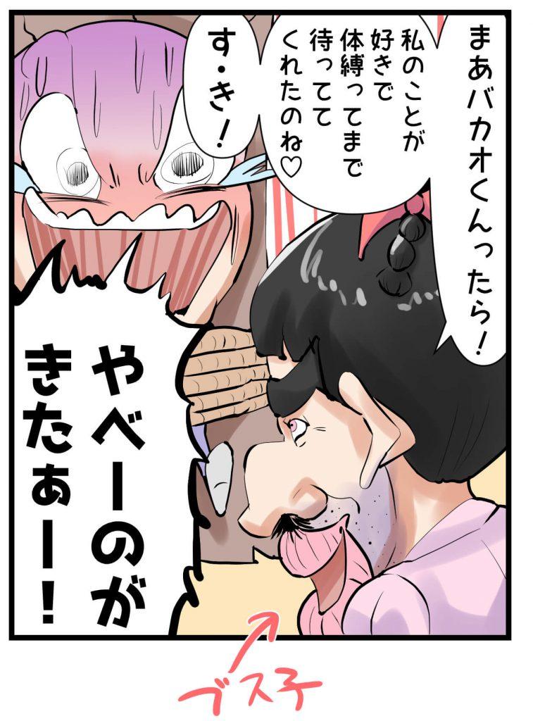 初恋,4コマ漫画