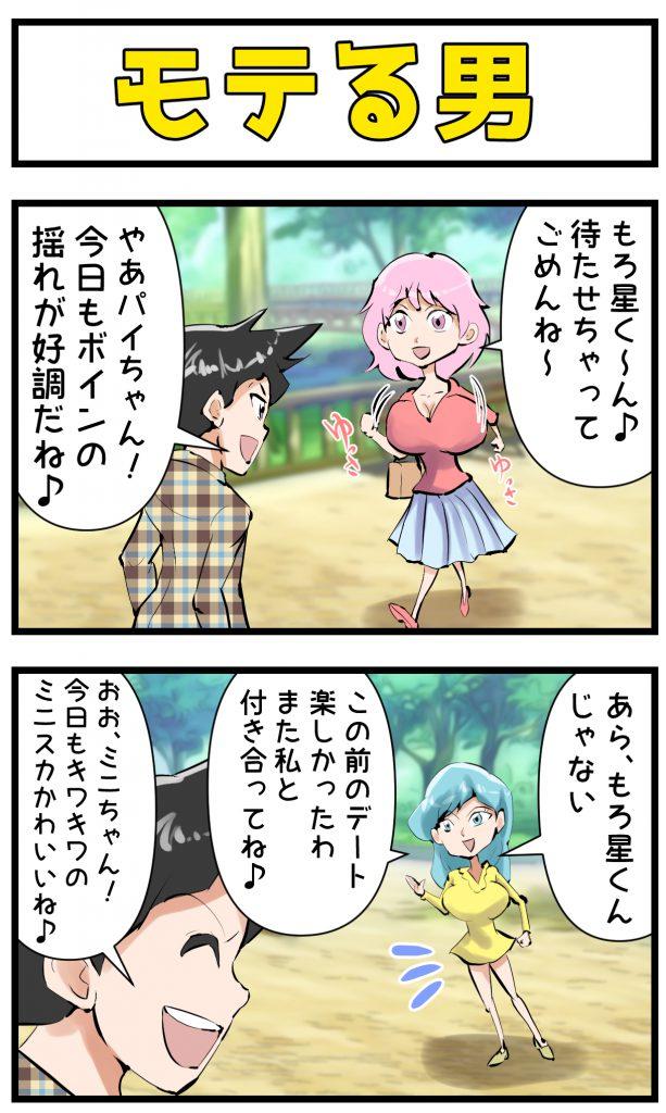 モテる,4コマ漫画