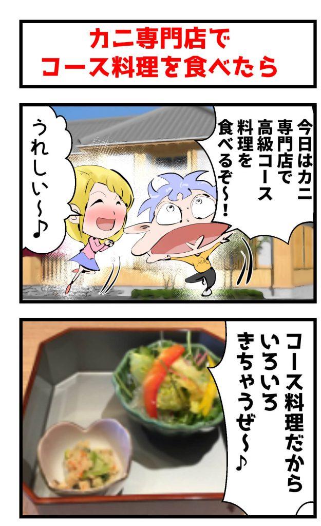 蟹,料理,漫画
