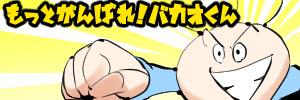 ブログ記事下バカオ漫画バナー