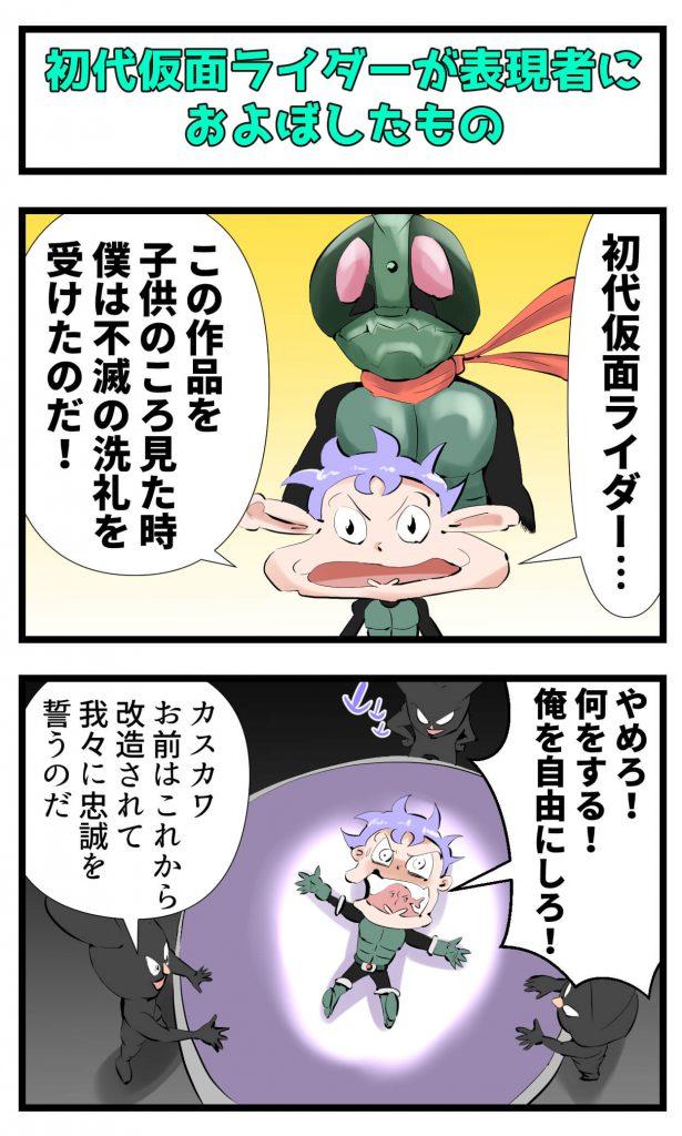 初代仮面ライダー,漫画