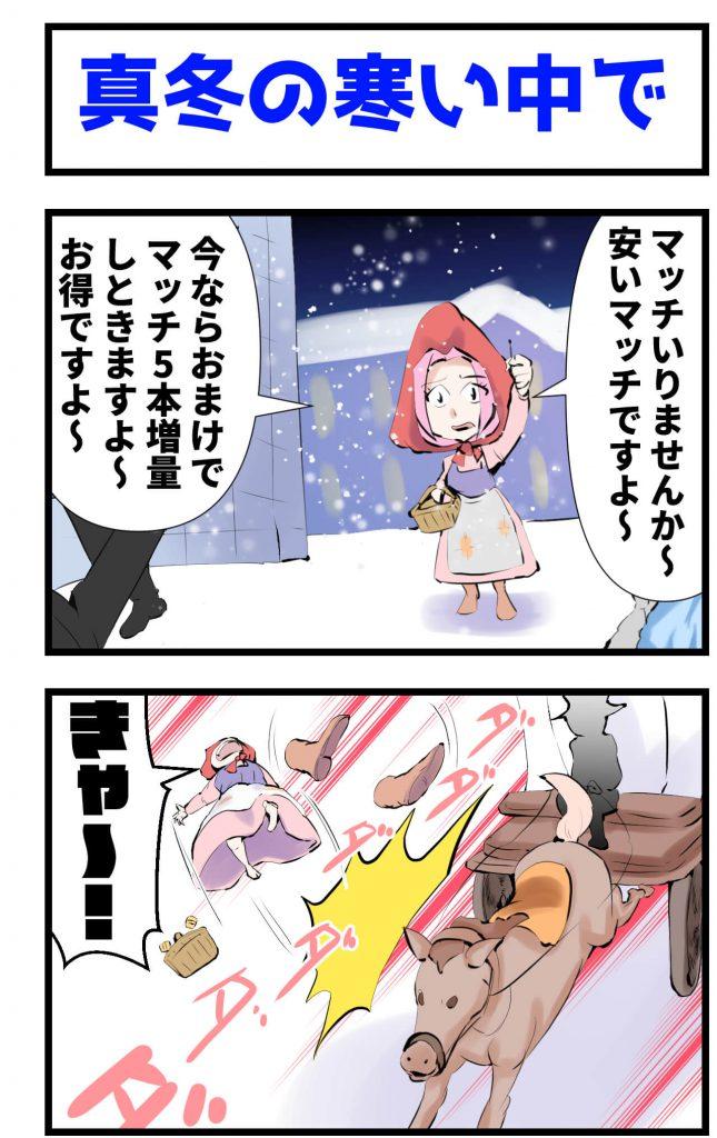 マッチ売りの少女,漫画,5話