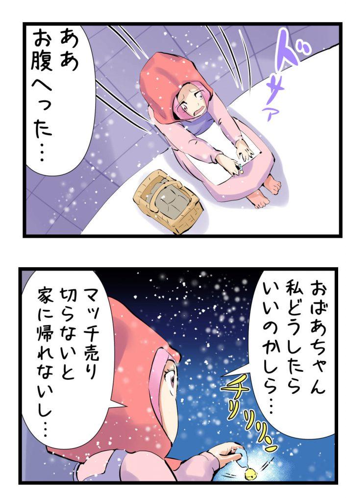 マッチ売りの少女,6話,漫画