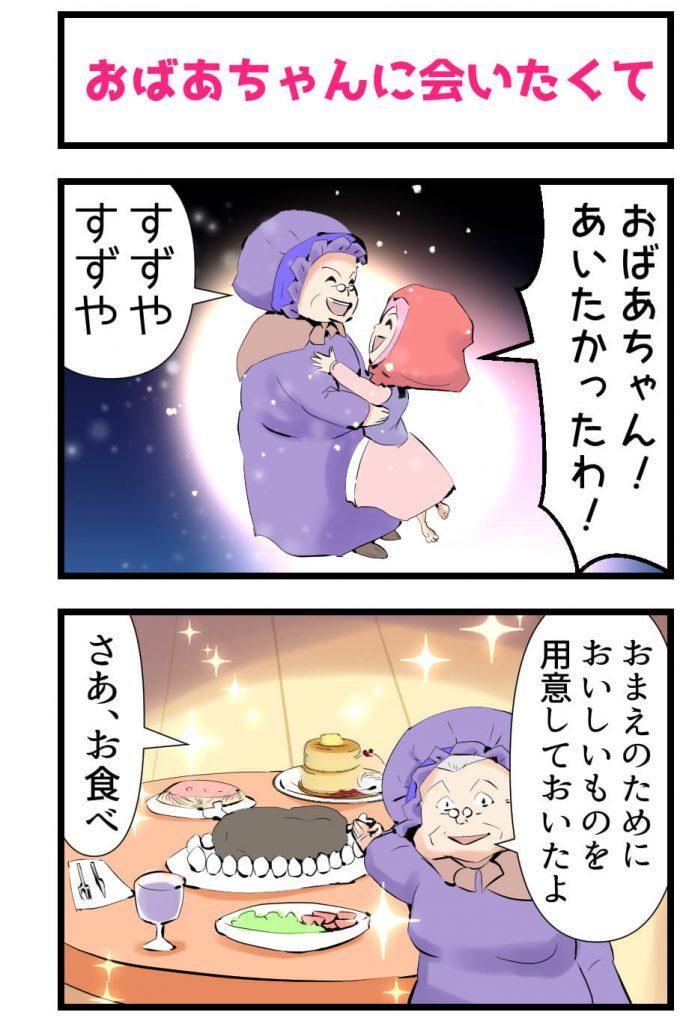マッチ売りの少女,漫画,おばあちゃん