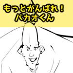 トクオ,Pちゃんタクシー,漫画