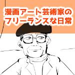 漫画,夢,手塚治虫